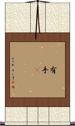 Wing Chun Fist Maxims Wall Scroll