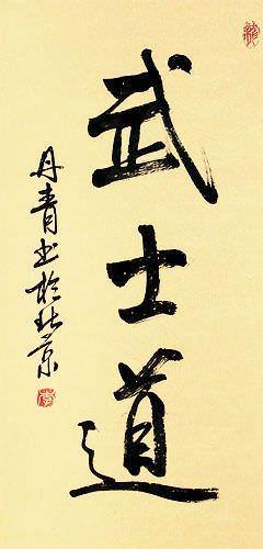 Bushido Code of the Samurai - Japanese Kanji Calligraphy Wall Scroll close up view